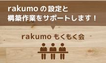 rakumoもくもく会