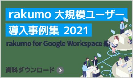 rakumo 大規模ユーザー 導入事例集 2021年版