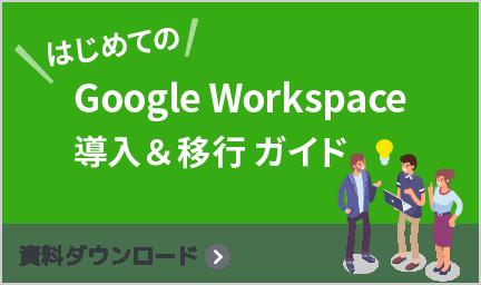 はじめての Google Workspace(旧G Suite)導入&移行ガイド資料