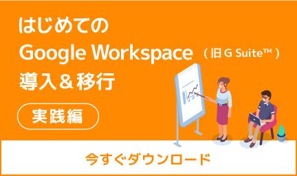 はじめての Google Workspace(旧G Suite)導入&移行「実践編」資料