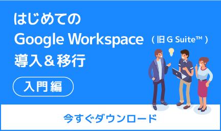 はじめての Google Workspace(旧G Suite)導入&移行「入門編」資料