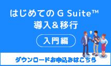 はじめてのG Suite™ 導入&移行 入門編をダウンロード