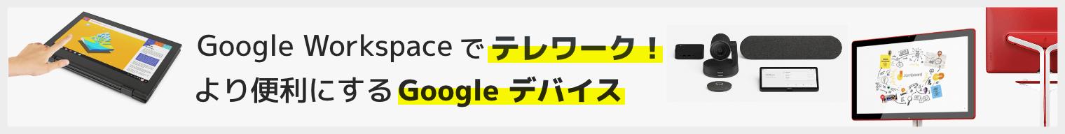 Google Workspace でテレワーク!より便利にする Google デバイス