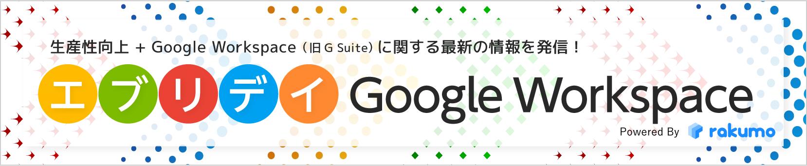 ワーク スペース グーグル