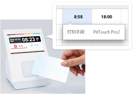 ICカード 専用打刻機(ピットタッチ・プロ2)