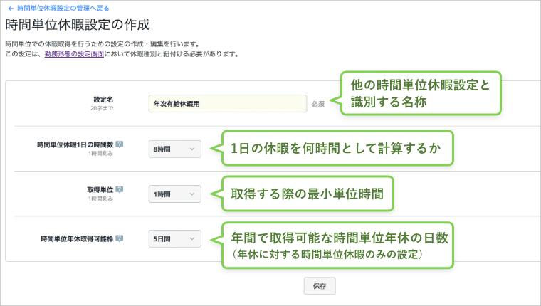 rakumo キンタイ 時間単位休暇設定の作成画面