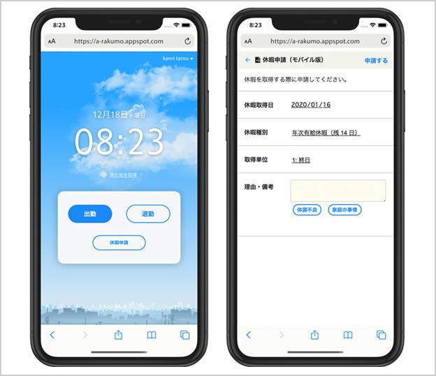 rakumoキンタイは位置情報付きでモバイル(スマートフォン)からの出退勤打刻が可能