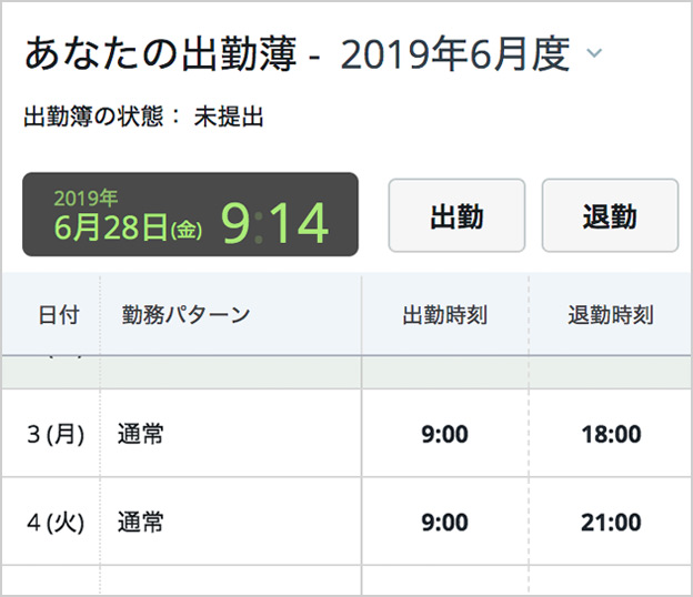 rakumoキンタイはPC画面の、出勤ボタン・退勤ボタンから打刻が可能