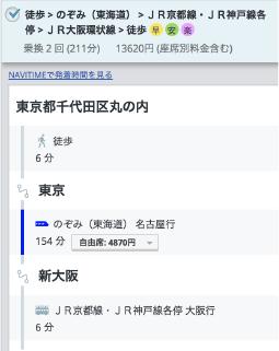rakumoカレンダーとケイヒの連携で交通費を自動計算、自動登録(経路と交通費が検索登録できる画面)