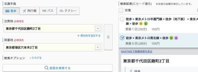 rakumo カレンダーの予定登録画面