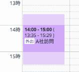 rakumo カレンダーに予定登録した後、予定の前後を自動でブロックした時の画面