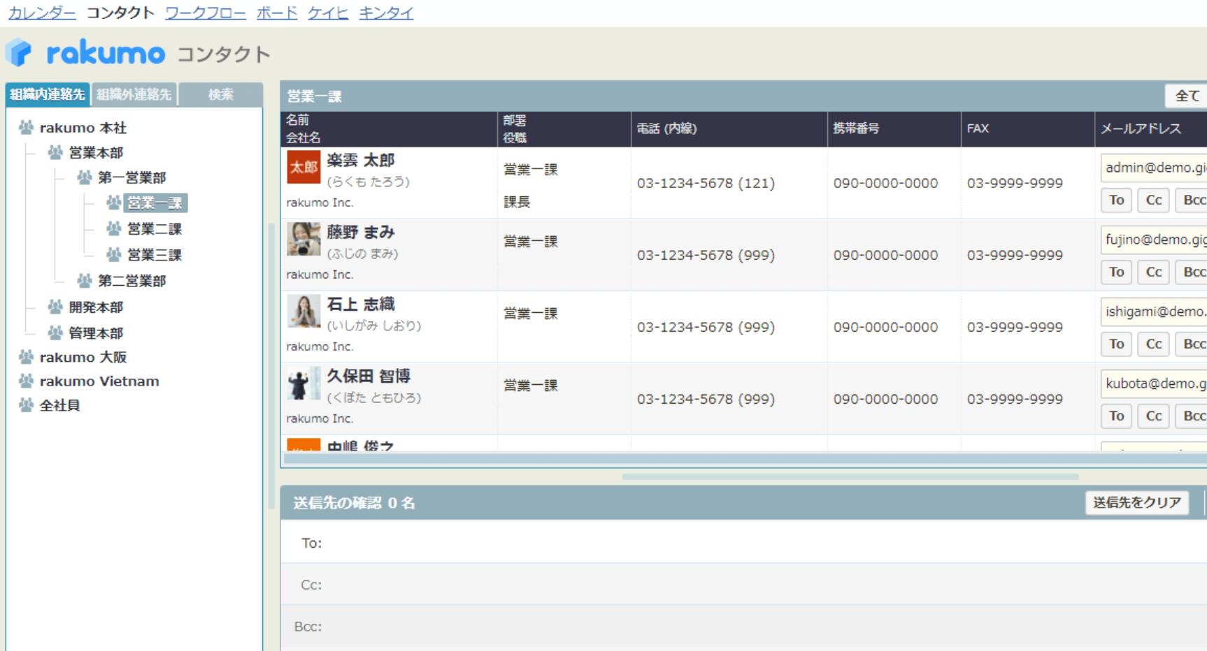 社内外の連絡先一元管理システム「rakumoコンタクト」