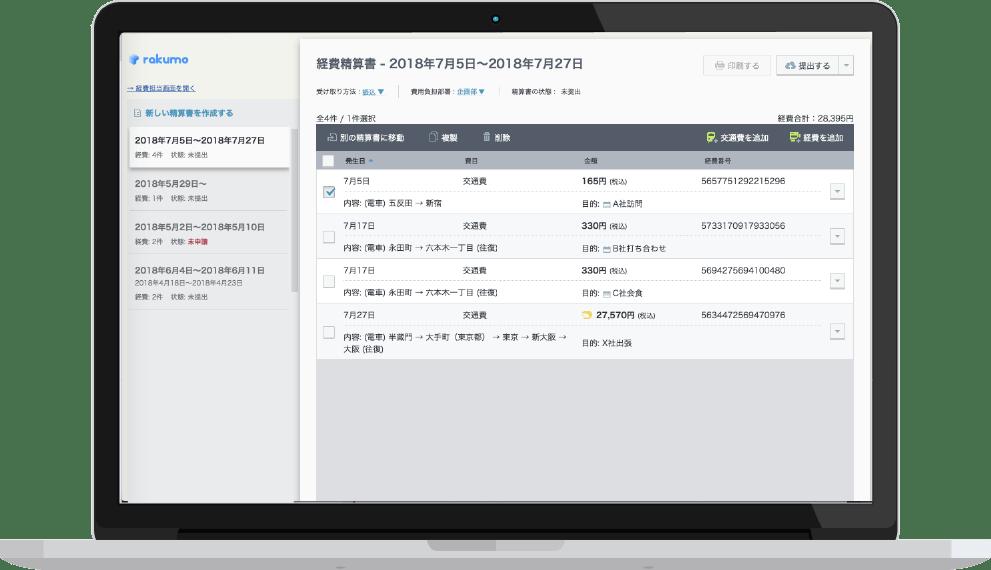 経費精算システム「rakumo ケイヒ」