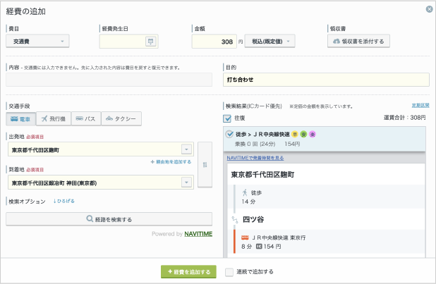経費精算システム「rakumo ケイヒ」はNAVITIMEと連携