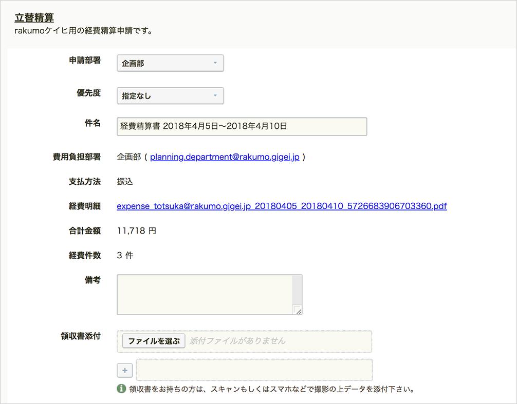 rakumoケイヒとワークフローを連携した際のワークフロー申請画面(記載部分は自動)
