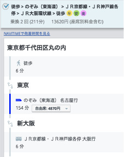 rakumoケイヒとカレンダーの連携で経費精算書に交通費を自動計算、自動登録(自動登録されている画面)