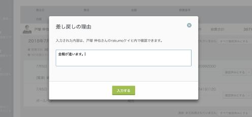 rakumoケイヒとワークフローを連携した際のワークフローから経費精算書にコメントしている画面