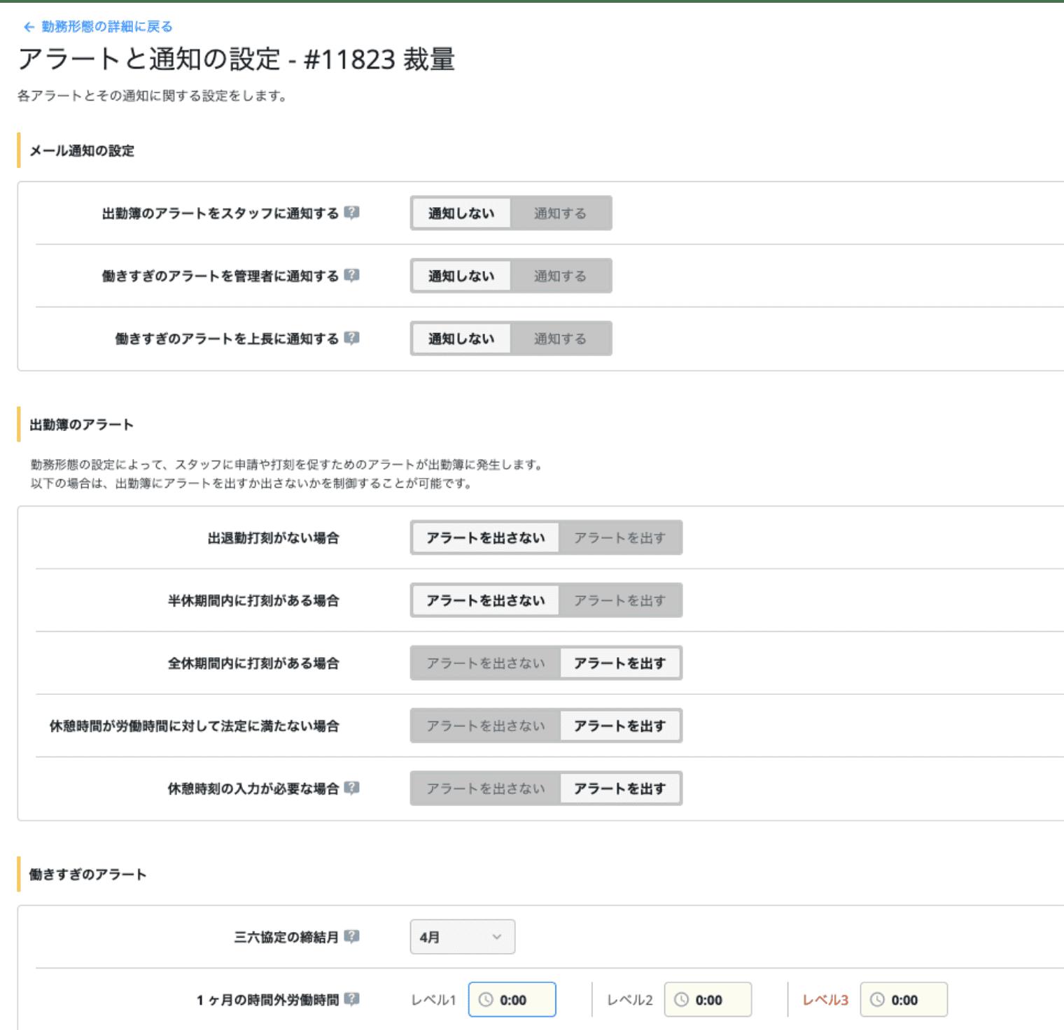 rakumo キンタイ アラート設定画面