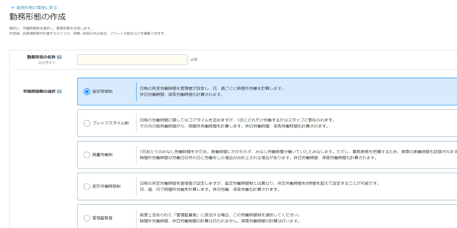 rakumo キンタイ 勤務形態選択画面