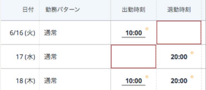 rakumo キンタイ 出勤簿上での警告表示
