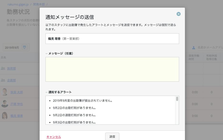 rakumo キンタイ スタッフへの通知メッセージ作成画面