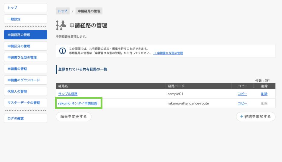 rakumo ワークフロー 運用管理者の申請経路管理画面