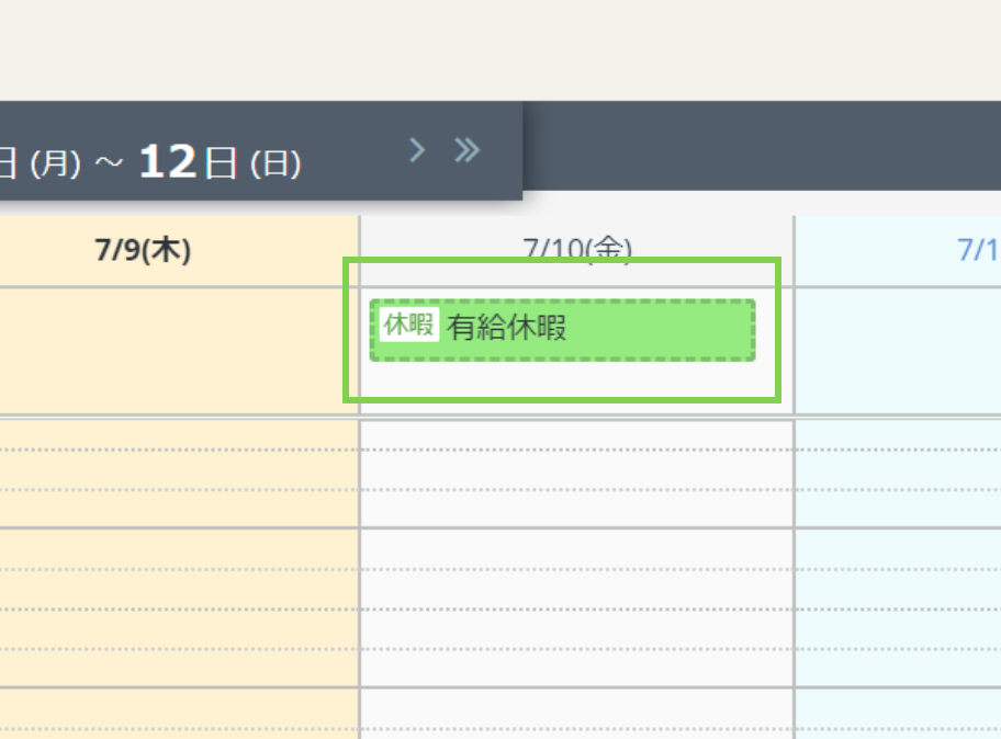 rakumo キンタイ休暇承認後の rakumo カレンダーへの「有給休暇」表示