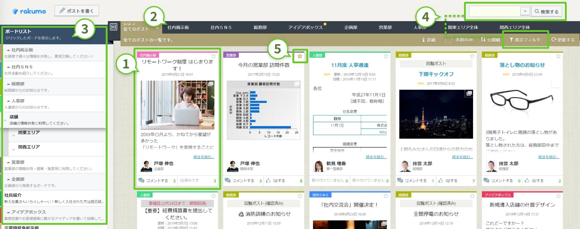 rakumo ボード 社内掲示板トップ画面