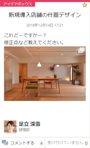 rakumo ボード 掲示板掲載例(店舗関連)