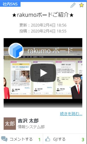 rakumo ボード 掲示板掲載例(製品情報)