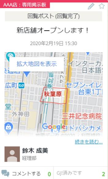 rakumo ボード 掲示板掲載例(近隣情報)