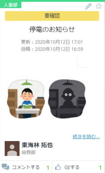 rakumo ボード 掲示板掲載例(社内お知らせ)