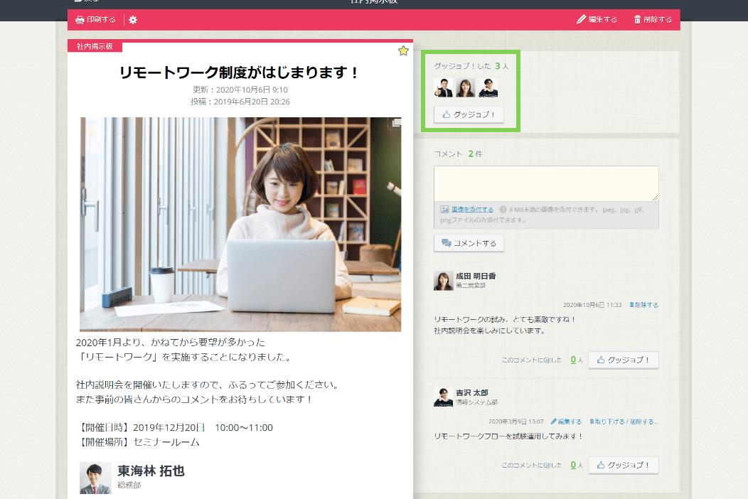 rakumo ボード グッジョブ!アイコン表示
