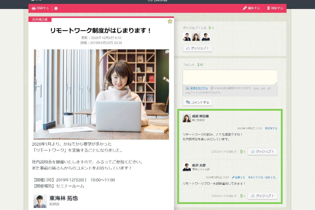 rakumo ボード 投稿内コメント