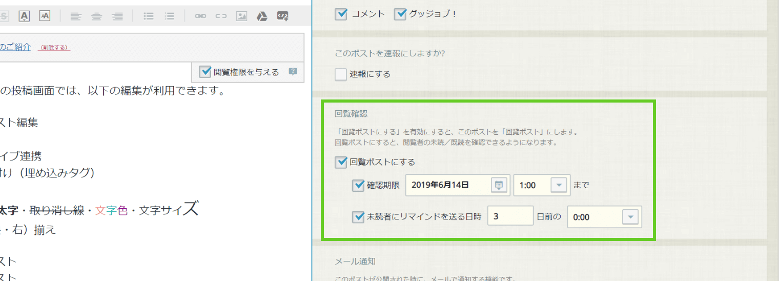 rakumo ボード 投稿時の「回覧ポスト」設定