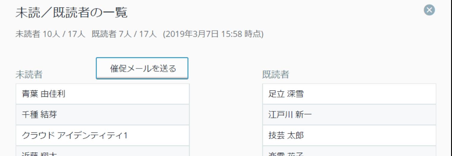 rakumo ボード 未読者への「督促メール」の送信