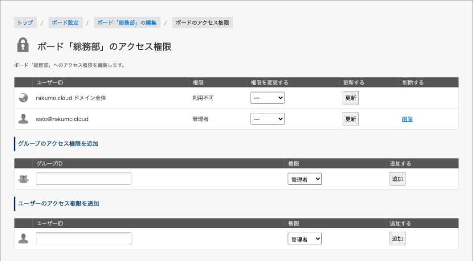 rakumo ボード ボード毎のアクセス権限の設定