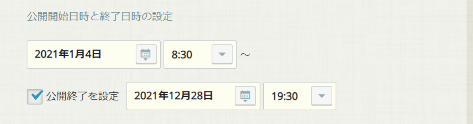rakumo ボード 公開開始・終了日時設定