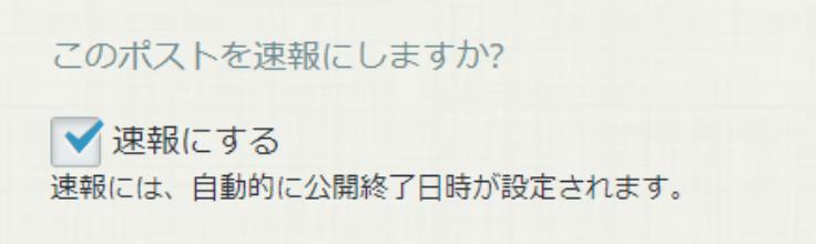 rakumo ボード 速報設定