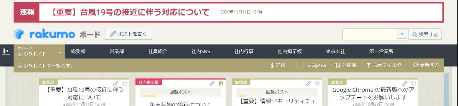 rakumo ボード 速報表示