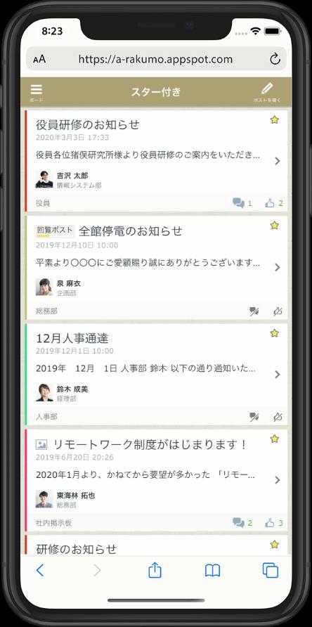 rakumo ボード スマホ投稿一覧画面