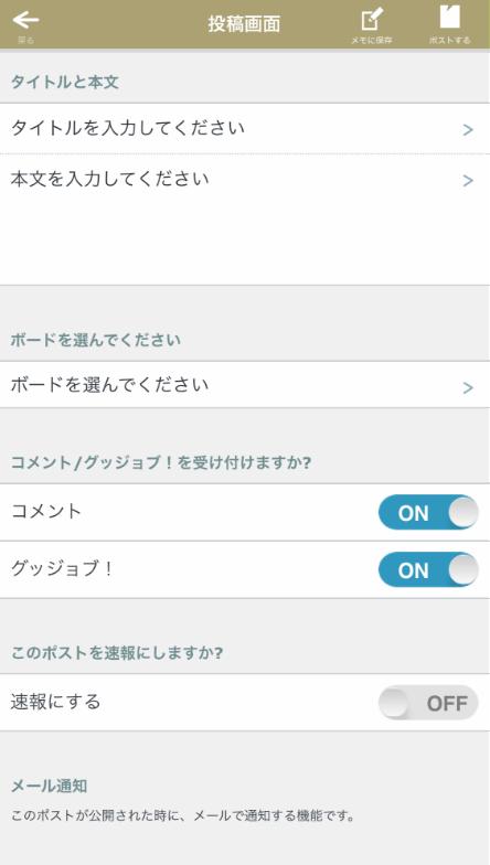 rakumo ボード スマホ投稿入力画面