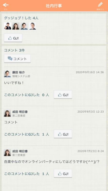 rakumo ボード スマホでのグッジョブ・コメント画面