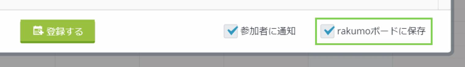 rakumo ボード カレンダー予定登録