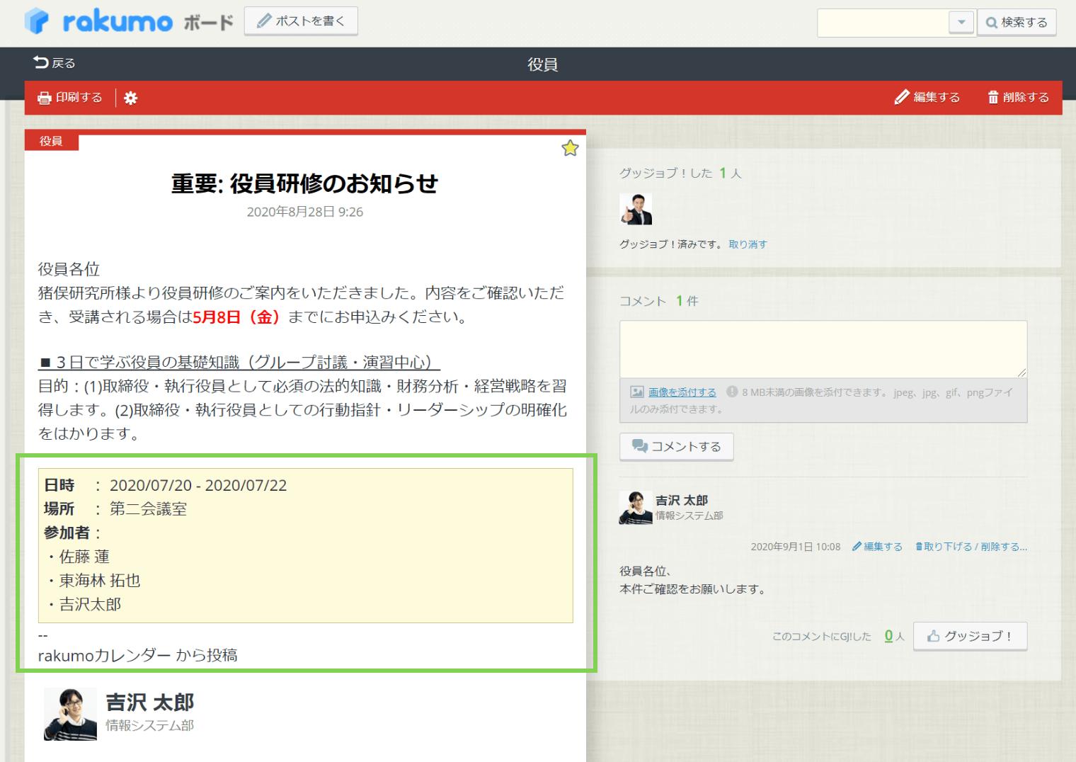 rakumo ボード カレンダー連携後の投稿