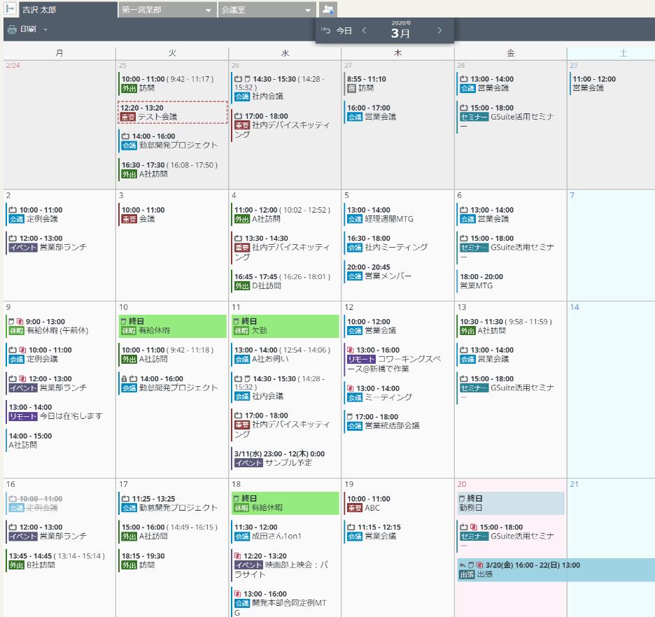 rakumo カレンダー(月表示)
