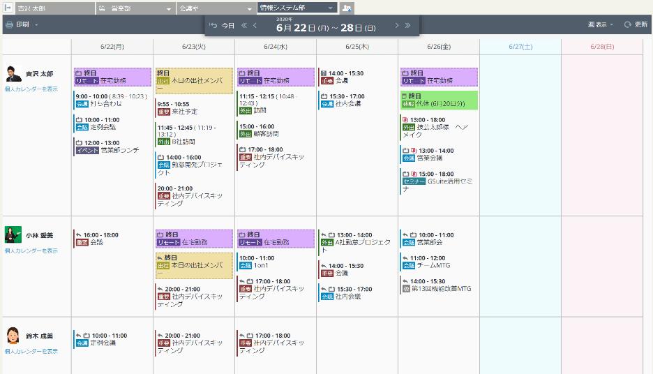 rakumo カレンダー(週表示)