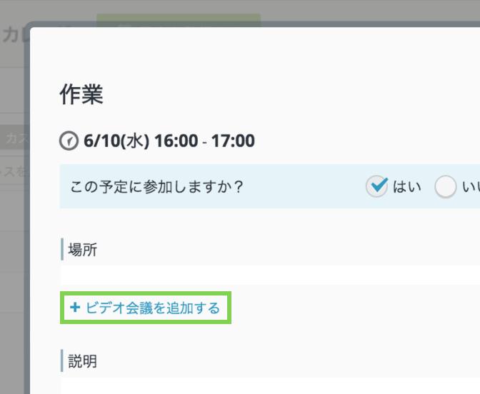 rakumo カレンダー予定詳細画面からのビデオ会議追加