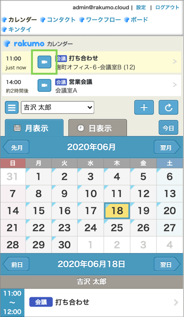 rakumo カレンダーモバイル版でのビデオ会議追加