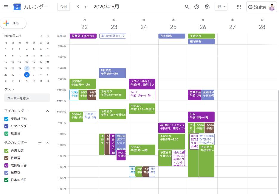 rakumo カレンダー カスタムグループ画面(週表示)